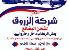 شحن بضائع ونقل ركاب / فرع بنغازي /