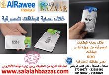 غلاف حماية البطاقات الائتمانية