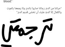 أستطيع الترجمة باللهجة العامية أو الفصحى