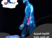 تصوير اشعة منزلية  .. x ray portabel at hom