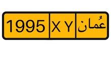 رقم ميلادي مميز ( 1995 ) السعر نهائي للتواصل 91360311