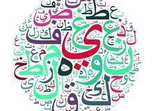 معلم لغة عربية أردني