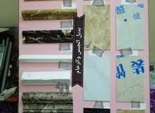 جميع انواع الدهانات وورق الجدران وفوم وورق ثلاثي الابعاد (ضباء الشمال )