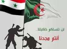 الشركة السورية الإنشاء والأعمار