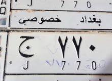 لوحات مميزه بغداد للبيع