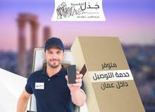 خلويات اقساط توصيل لجميع مناطق  عمان