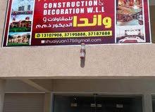 نشتغل البناء ،الصباغة،الجبس،والتصميم لمباني كامل