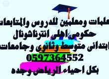 معلمات ومعلمين خصوصى بالرياض 0597364552