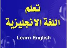تعلم بإتقان اللغة الانجليزية او الالمانية او الفرنسية او الحاسب الآلي