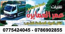 تنك ماء خدمه 0777706771 التوصيل