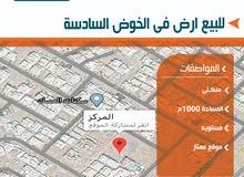الخوووض6=موقع ممتازززز بمساحه 1000م=فرررررصه