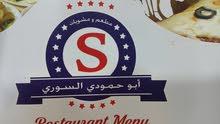 مطعم ابو حمودي السوري
