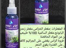 منتجات طبيعية 100% ومرخصة من طرف وزارة الصحة