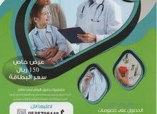 بطاقة خصم طبي مباشر