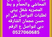 لطلباتكم  اتصل وفالكم طيب اكلات مصريه