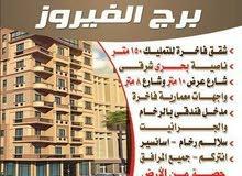 شقة 150 متر ببرج دور أول علوي بدمياط بالشارع المتفرع من شارع صلاح سالم خلف دمياط سكان