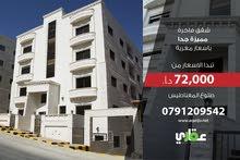 شقق بمساحات 114م 143 م بمواصفات عالية جدا للبيع شارع الجامعة