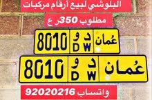 البلوشي /ارسل اسمك مع قبيله تابع جديد ع واتساب 92020216يتم عرض ارقام يومياً