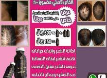 الرياض الخرج  اقوى منتج للتساقط الشعر وانبات فراغات الراس ذقن شارب للجنسين