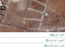 ارض 600 م للبيع اللبن_حوض 5/أبو دبوس فلل سعر مغري جدا