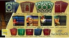 كتب دينية وموسوعات