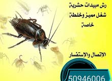 مكافحه حشرات وقوارض بجميع مناطق الكويت