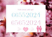 VIP mobile numbers for sale in Kuwait