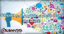 زياده متابعين التواصل الاجتماعي انستغرام يوتيوب تويتر سناب شات الى اخره