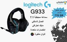 سماعة محيطية Logitech G933 Wireless
