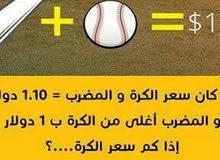 مدرس رياضيات خبرة كبيرة
