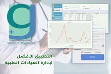 logiciel gestion clinique médicale