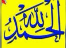مدرس تربية إسلامية للصف السادس والسابع والثامن والتاسع