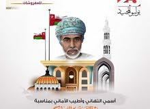 خصومات من بيت الشاطي للمفروشات بمناسبة عيد النهضه تصل حتي 50%