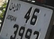 رقم نمره دراجه رباعي مميز للبيع   46-3992 بسعر مغري.  السعر الحكومي 1120د