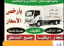 #ابو زياد نقل عفش #انسب الاسعار فك