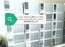 مكيفات 400ريال بتركيب0542060130