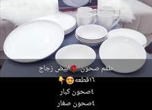 طقم صحون ( 16 قطعة )