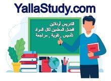 مدرس خصوصي (مؤسسة تعليمية) كل المواد اونلاين