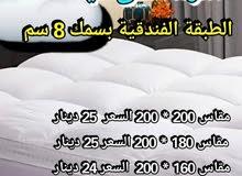 mattress topper