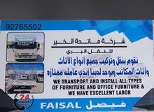 نقل عام داخل سلطنة عمان وخارجها