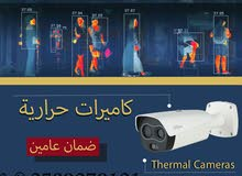 كاميرات حرارية للفنادق