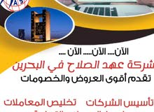 شركة عهد الصلاح بالبحرين لخدمات رجال الأعمال