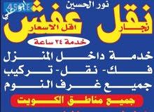نقل جميع الأغراض و الأثاث نقل فك تركيب فى جميع مناطق الكويت