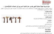 منح تدريبية مهنية مجانية تنتهي بفرص عمل للاخوة السوريين
