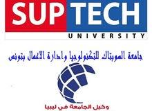 جامعة السوبتاك للتكنولوجيا وإدارة الاعمال بتونس