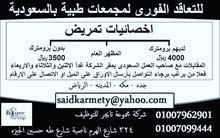 للتعاقد الفورى بمجمعات بالسعودية ( جدة - مكة - المدينة - الرياض )