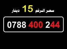 0788.400.244رقم امنية مميز