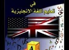 الشامل لتعليم اللغة الانجليزية