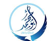 ابو محمد الدعايه ولإعلان