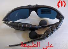 النظارة البلوتوث ال خمس غيارات